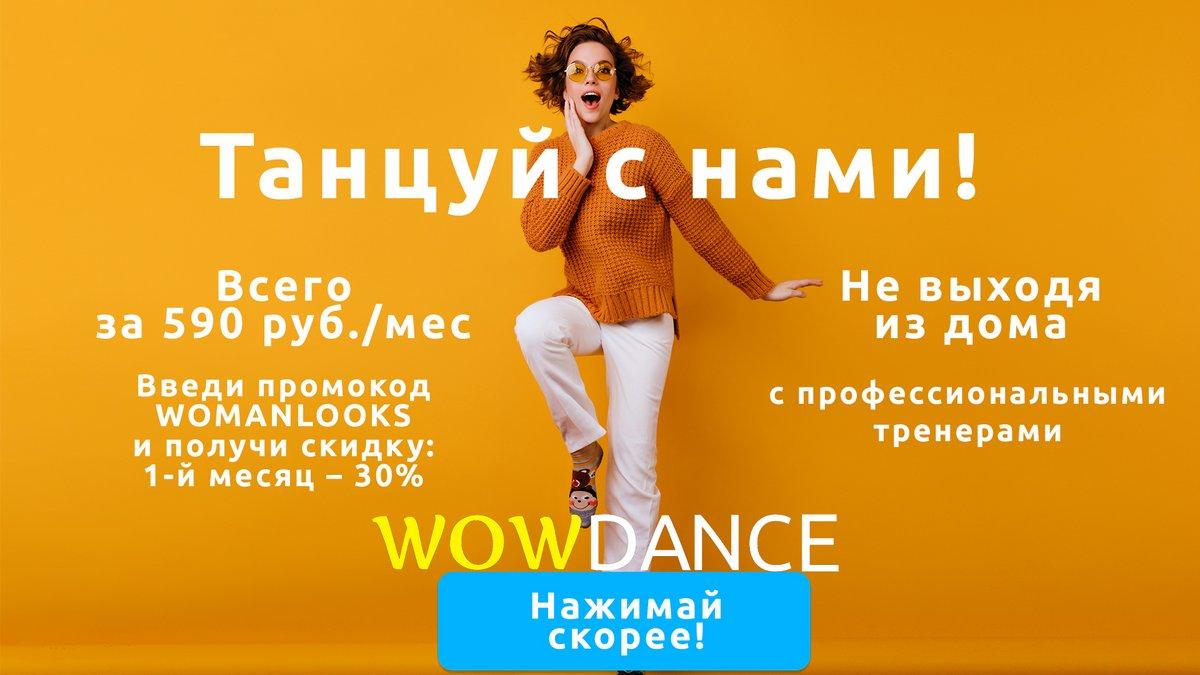 WOWОнлайн-сообщество, где ты почувствуешь себя счастливой! Танцы проходят в Zoom!